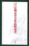 Kyogoku01_1